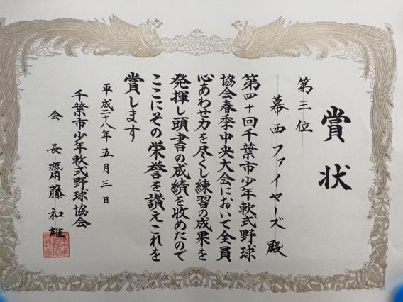 千葉市春季中央大会で第3位!